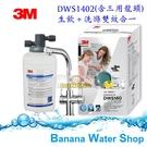 全省免費安裝+零利率分期 +原廠兩用淨水龍頭 3M DWS1402 洗滌+淨水雙效合一 淨水系統