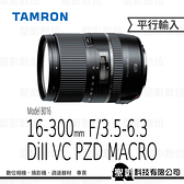騰龍 TAMRON (B016) 16-300mm F3.5-6.3 DiII VC PZD MACRO 旅遊鏡頭 (3期0利率)【平行輸入】WW