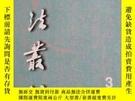二手書博民逛書店罕見書法叢刊(1998.3)Y271543