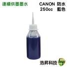【連續供墨/填充墨水/藍色防水】CANON 250cc  適用IB4070/IB4170/MB5070/MB5170/MB5470