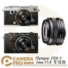 ◎相機專家◎ Olympus PEN-F + 17mm F1.8 單鏡組 五軸 防手震 PENF 公司貨