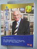 【書寶二手書T3/行銷_ZKH】本壘板上的銷售課_布魯斯.伊瑟頓