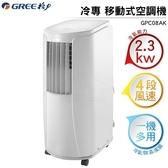 留言折扣享優惠 GREE格力 移動式冷氣空調 GPC08AK 2.3KW 一機多用