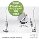 日本代購 空運 2020新款 Panasonic 國際牌 MC-SB10J 無線 直立 手持 吸塵器 LED燈 輕量