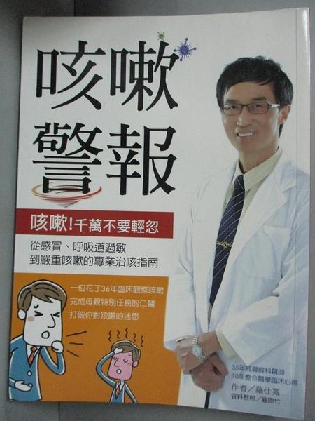 【書寶二手書T7/醫療_YEH】咳嗽警報_羅仕寬