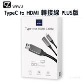 WiWU X10 TypeC to HDMI 轉接線 PLUS版 同屏轉接線 電視轉接線 4K 高清 電視棒 高畫質HDMI轉接