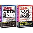 《超好學的英文文法課本》+《超好學大人的英文課本》