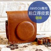 菲林因斯特《mini50s 專用皮套 咖啡》mini50專用 拍立得皮套 皮質包 fujifilm instax mini 50