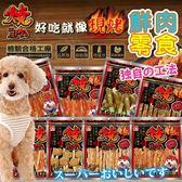 【 zoo寵物商城】燒肉工房》鮮肉系列美味零食(大包A)-160g~360g