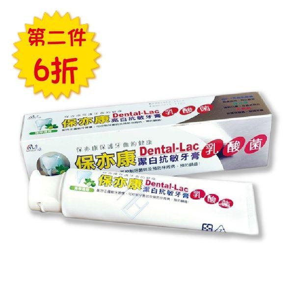 景岳 保亦康潔白牙膏(乳酸菌)160g/條 清檸薄荷味