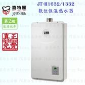 【PK廚浴生活館】高雄喜特麗 JT-H1332 數位恆溫熱水器 13L 實體店面 可補助