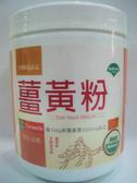 優杏~薑黃粉250公克/罐~特惠中~