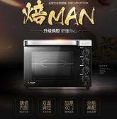 電烤箱-烤箱家用烘焙多功能全自動32升迷你蛋糕麵包電烤箱  【全館免運】
