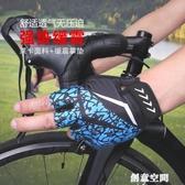 永久山地公路自行車騎行手套男半指夏季動感單車摩托車薄款女裝備 創意空間