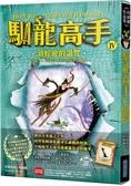馴龍高手4:渦蛇龍的詛咒【城邦讀書花園】