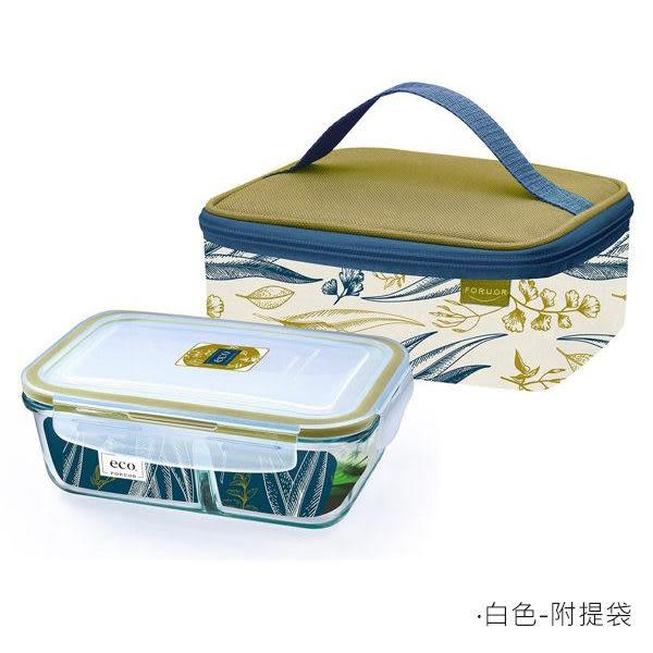 法國Foruor eco耐熱玻璃分隔保鮮盒提袋組 (提袋不挑色) 800ml (OS小舖)