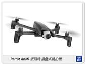 Parrot Anafi 派洛特 迷你 摺疊 空拍機 航拍機(公司貨)