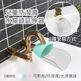 兩用兒童洗手水龍頭防濺延伸器 洗手延伸器 水龍頭延伸器 兒童洗手延伸器