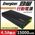 Energizer®勁量-UE15001行動電源 容量15000mAh 額定容量10000mAh 業界高標