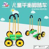 感統玩具 兒童平衡踩踏車幼兒園感統訓練器材趣味運動會道具腳踏戶外玩具車