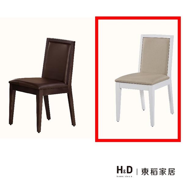 萊恩白色餐椅(21HY2/B441-02)/H&D東稻家居