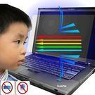 此款NB專用(霧面防藍光)螢幕保護貼