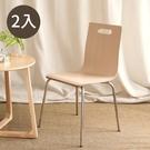 椅子 餐椅 書桌椅 電腦椅 休閒椅【F0118-A】人體工學曲木餐椅2入 收納專科ac