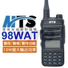 MTS 98WAT 無線電對講機 雙頻 ...