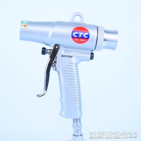 全新升級款臺灣CTC氣動吸塵槍 吹吸兩用槍氣動掌上型吸塵器吸塵袋YYJ【凱斯盾】