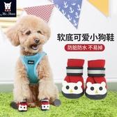 狗狗鞋子夏天小型犬鞋子不掉雪納瑞寵物鞋防滑狗鞋子【宅貓醬】