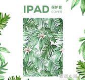 小清新iPad保護套清新風iPad Pro9.7 Air  mini1 2 3 4保護殼外套 藍嵐