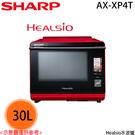 限量【SHARP夏普】30L Healsio水波爐 AX-XP4T 紅 免運費