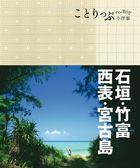 (二手書)co-Trip日本系列(14):石垣、竹富、西表、宮古島小伴旅