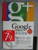 【書寶二手書T6/電腦_PMI】Google輕鬆玩,漫步在雲端+plus加強版_2013年
