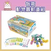 組裝積木-動物園軌道組#7371 GIGO 智高積木 科學玩具(購潮8)