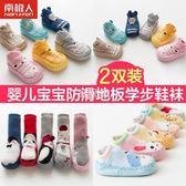 兒童地板襪嬰兒加厚男寶寶棉質秋冬款軟底鞋襪防滑底女寶學步襪子