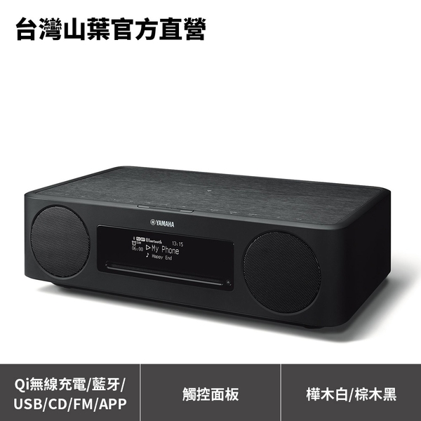 Yamaha TSX-B237 桌上型音響 Qi無線充電 藍牙 USB CD FM APP控制