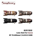 【EC數位】easyCover Canon EF 70-200mm f/2.8 IS II USM 鏡頭保護套