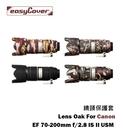 【EC數位】easyCover Canon EF 70-200mm f/2.8 IS II USM 鏡頭保護套
