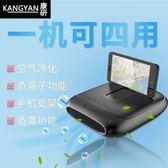 kangyan車載空氣凈化器除甲醛異味負離子氧吧香薰PM2.5igo『潮流世家』