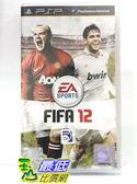 [玉山最低網] 全新 PSP 國際足盟大賽 12 FIFA 12 足球 特價 現貨