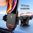 Wiwu 自動感應 無線車充 手機支架 通風口手機架 快速充電 二代