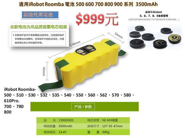 (副廠代用)掃地機器人專用鎳氫電池 容量3500mAh適用iRobot Roomba 電池500 600 700 800 900系列