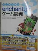 【書寶二手書T6/電腦_CK3】はじめて学ぶ enchant.jsゲーム開発_蒲生睦男