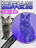 伍德氏燈照貓蘚尿癬真菌檢測手電筒紫外線熒光劑紫光驗鈔燈專用 韓國時尚 618