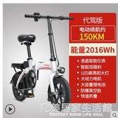 斯洛克新款14寸摺疊電動自行車超輕小型迷你代駕寶鋰電池電瓶車 AQ完美居家生活館