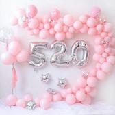 七夕情人節  520錶白告白求婚氣球 婚禮婚房裝飾布置 新房結婚布置告白氣球igo  『歐韓流行館』