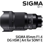 SIGMA 85mm F1.4 DG HSM Art for SONY E-MOUNT (24期0利率 免運 恆伸公司貨三年保固) 大光圈人像鏡