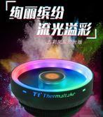 thermaltake/tt五彩鳳梨 電腦臺式CPU下壓式散熱器