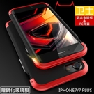 【默肯國際】 iPhone7/7 PLUS 衛士系列金屬邊框+PC後背蓋保護殼 防摔殼 鋁合金邊框